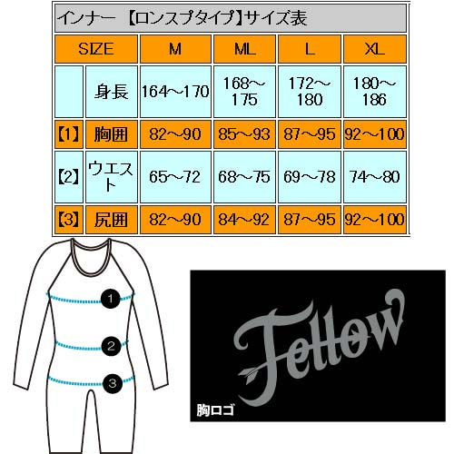 FELLOW メンズ ロングスプリングインナー wl1100 /保温起毛素材 超撥水加工 ジップレス ウェットスーツ  フェロー