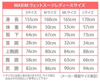 MAXIM WETSUIT マキシム レディースフルスーツ 5/3.5mm VFZIP マリーナモデル/女性用ウェットスーツ サーフィン