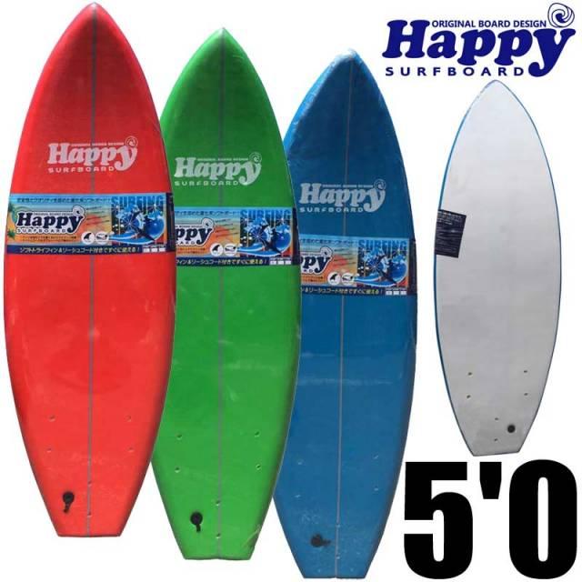HAPPY SOFT SURFBOARD ハッピーソフトサーフボード5'0/子供用ソフトボード サーフボード