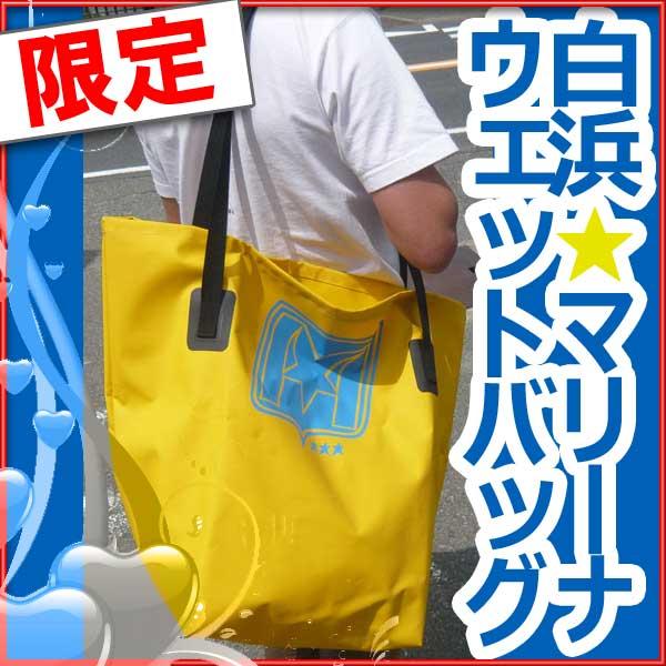 白浜マリーナオリジナル ウェットバッグ サーフ用品 簡単お着替え!砂つかない!