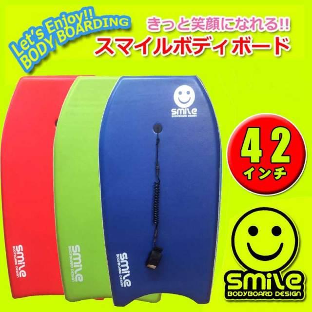 Smile Bodyboard スマイルボディボード2点セット 41.5インチ/ボディボードお買い得セット/初心者用ボディボード/子供用ボディボード