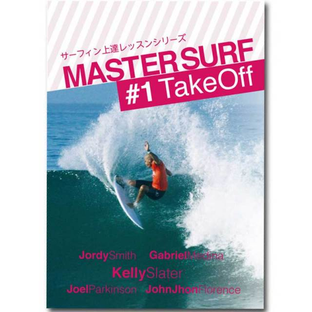 MASTER SURF #1 Take Off マスターサーフ