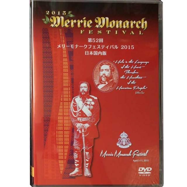 第52回メリーモナークフェスティバル2015 日本国内版4枚組DVDセット/フラDVD
