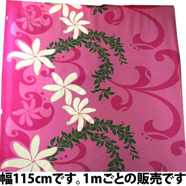ハワイアン生地  プルメリア柄 ピンク系/ファブリック