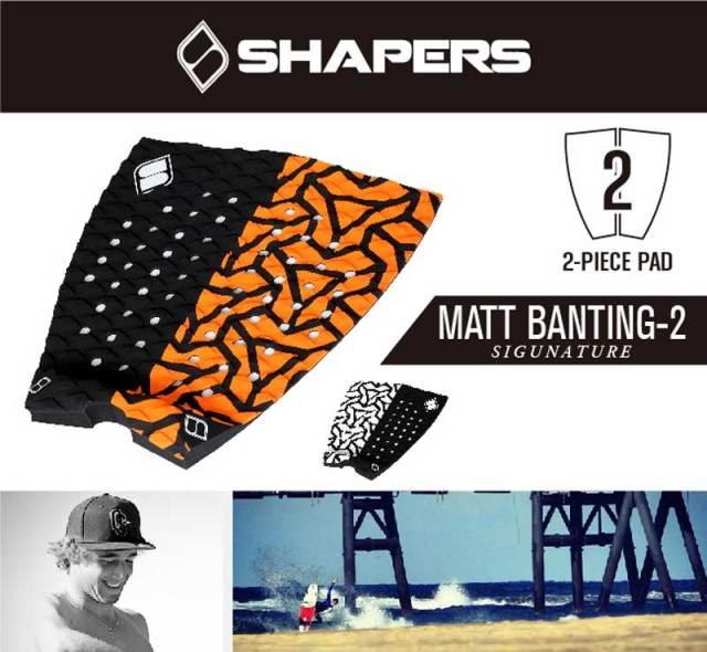SHAPERS TAIL PAD シェーパーズ テールパッド MATT BANTING-2/サーフィン用品 サーフボードデッキパッド サーフィン