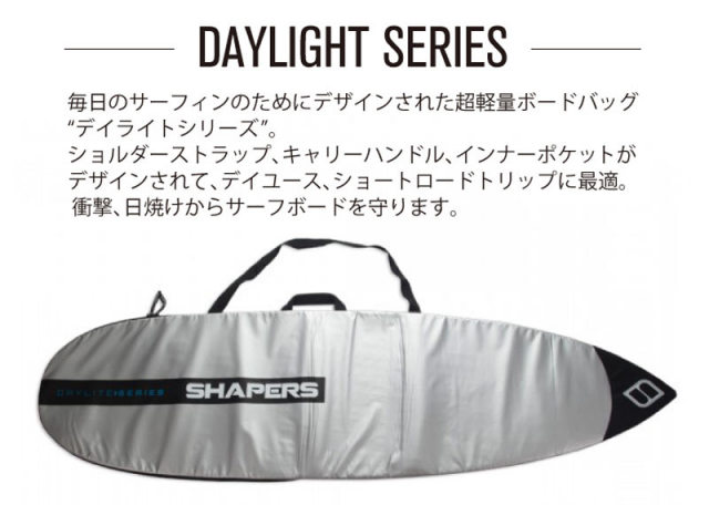 SHAPERS Board case シェーパーズ ボードケース DAYLIGHT SERIES デイライトシリーズ ショートボード 5'6