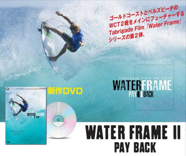 WATER FRAME 2 pay back ウォーターフレーム2/サーフィンDVD