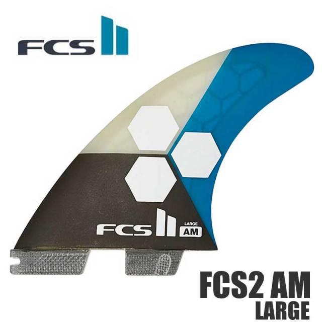 FCS2 AM PC Tri Set Merrick's signature template アルメリック LARGE