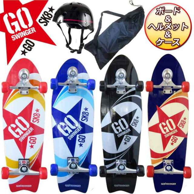GO SK8 GO SWINGER ゴースウィンガー スケートボード 期間限定 ヘルメット&ケースセット/キッズ用 子供用プレゼント