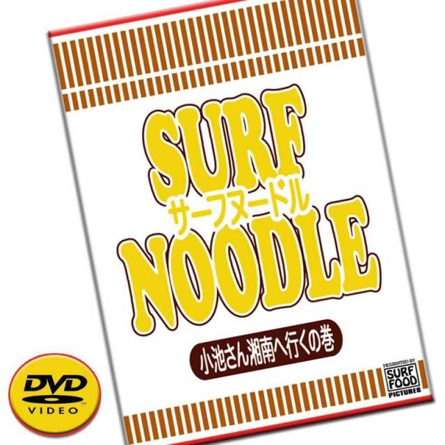 サーフヌードル3 SURF NOODLE vol.3 SURF FOOD PICTURES