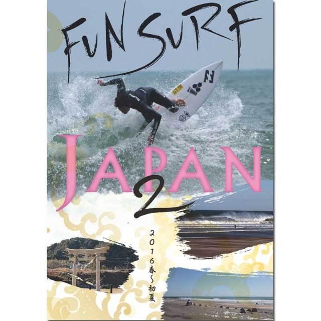 FUN SURF JAPAN 2 ファンサーフジャパン2
