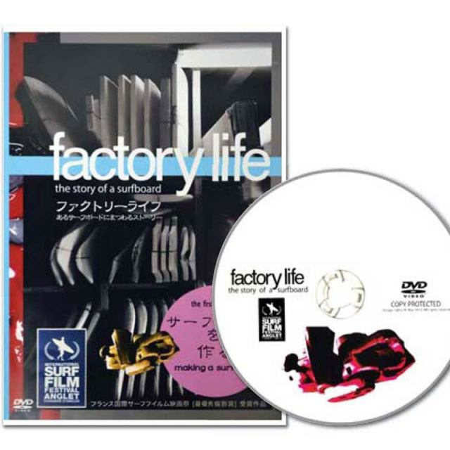 サーフDVD ドキュメンタリー factory life /Surf DVD サーフィン