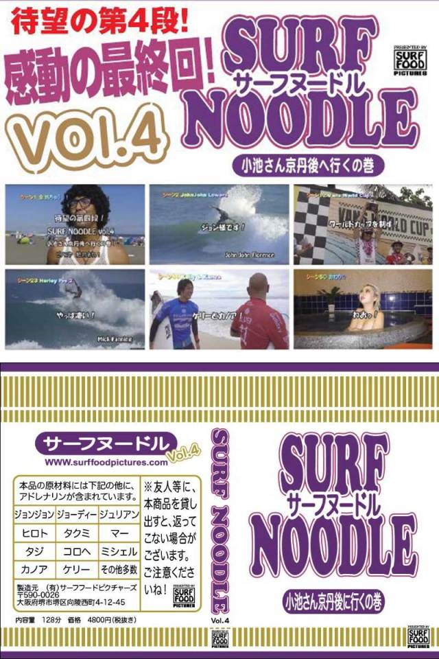 サーフヌードル4 SURF NOODLE vol.4 SURF FOOD PICTURES