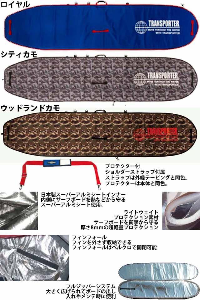 "TRANSPORTER Board case トランスポーター ロングボード ボードケース 9'2"" TSF05ML"