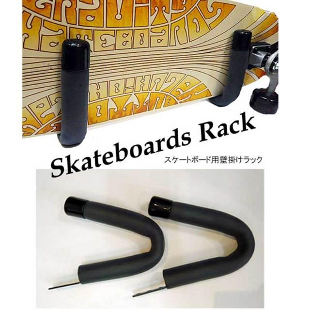 壁掛け用アームラック スケートボード・スノーボード用