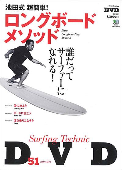 book-ikedasiki