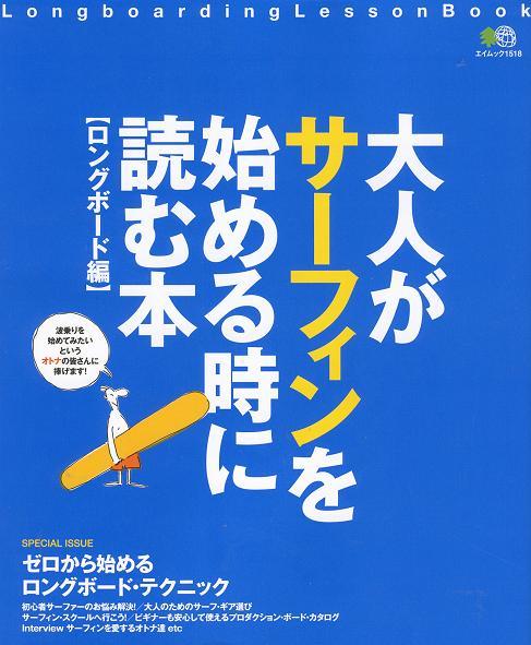book-long-otona.jpg