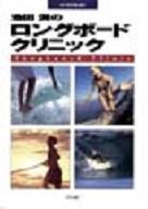 池田潤のロングボードクリニック/書籍 本