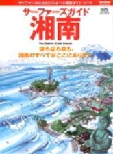 サーファーズガイド・湘南/書籍 本