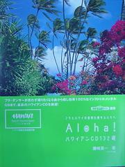 Aloha!ハワイアンCD132選フラとハワイの音楽を愛する人へ / 書籍 フラ ウクレレ ハワイHAWAII / bookhw10030
