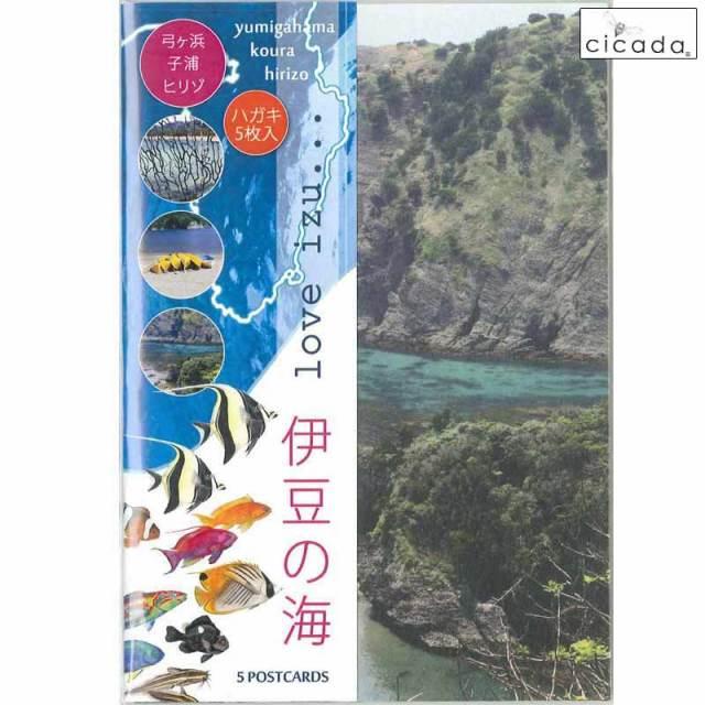 cicada 5枚入り絵葉書 伊豆の海 Vol.4 Love izu