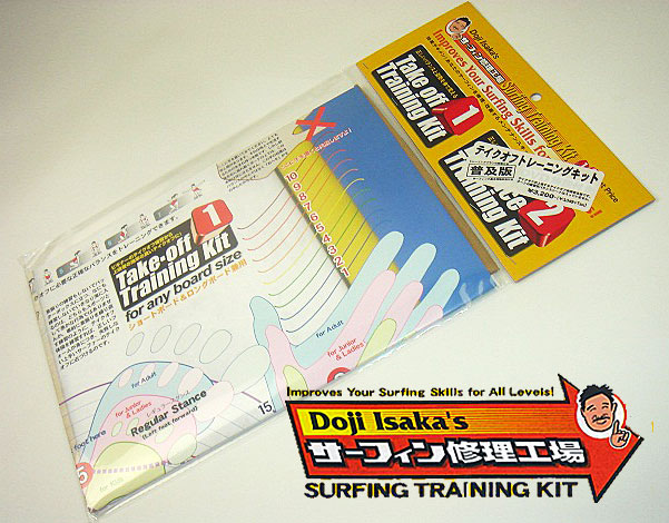 dojiisaka-training