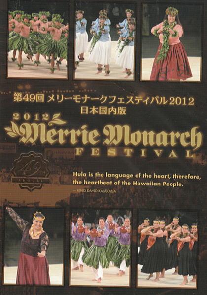 dvd-merry2012