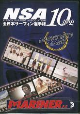 NSA全日本サーフィン選手権10年史 ロングボードクラス 興奮と感動の10年史を一挙公開!