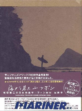 「海からみた日本」坂口憲二の日本列島サーフィン紀行 最終章/サーフィンDVD
