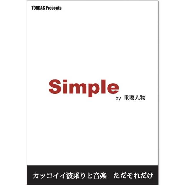 Simple by 重要人物/ サーフィンDVD