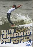 TAITO LONGBOARD PRO 太東ロングボードプロ dvdlb-tlp01/ロングボードDVD / dvdlb-tlp01