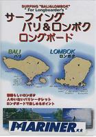 サーフィング バリ&ロンボク ロングボード /ロングボードDVD