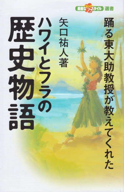 ハワイとフラの歴史物語―踊る東大助教授が教えてくれた (素敵なフラスタイル選書)  /イカロス出版社・書籍 本・フラダンス