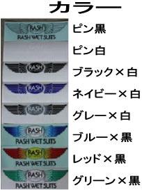 RASH ラッシュ ステッカー 羽大/サーフブランドウェア サーフィン ステッカー
