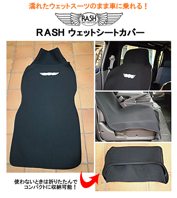 rashseatcover1
