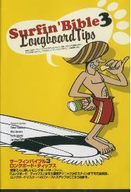Surfin'Bible3 ロングボード・ティップス  / ロングボードDVD/サーフィン / dvdl1390