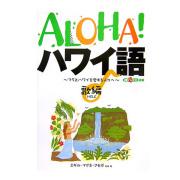 ALOHA! ハワイ語 歌編 MELEフラとハワイを愛する人々へ/素敵なフラスタイル選書