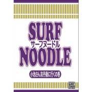 サーフヌードル4 SURF NOODLE vol.4 SURF FOOD PICTURES