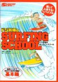 �ɥ�����SURFING��SCHOOL�������� /���� ��/�����ե��� / bk3000