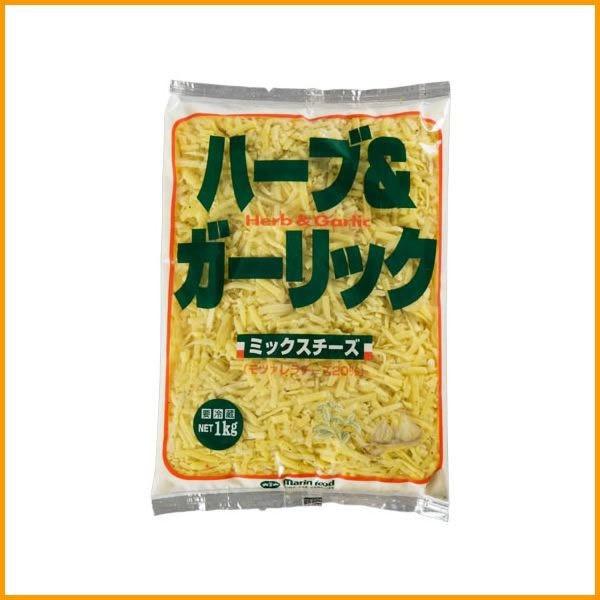 ハーブ&ガーリックミックスチーズ1kg