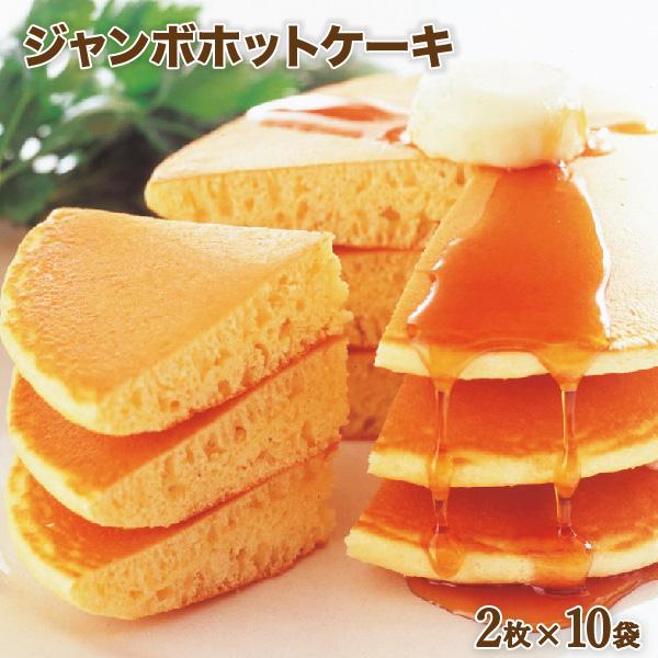ジャンボホットケーキ10食【R-10】