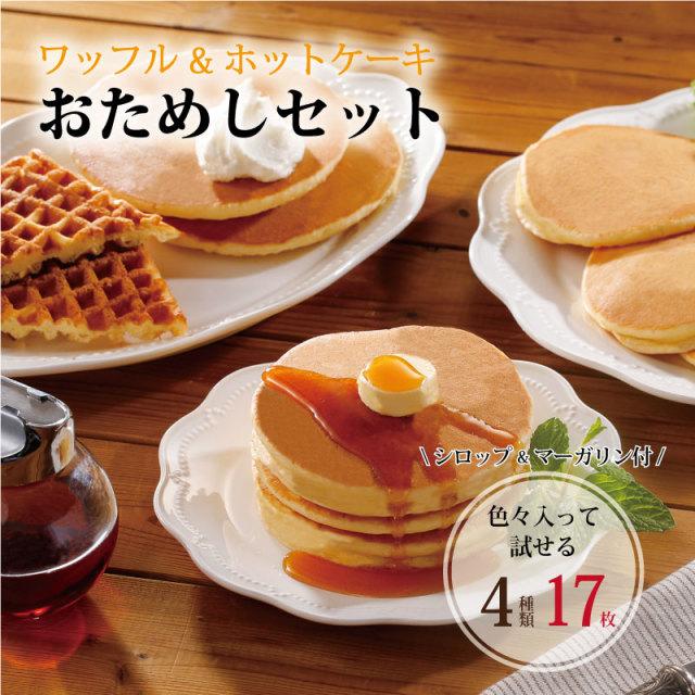 ワッフル&ホットケーキお試しセット【wh-4】