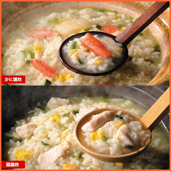 かに雑炊&鶏雑炊セット