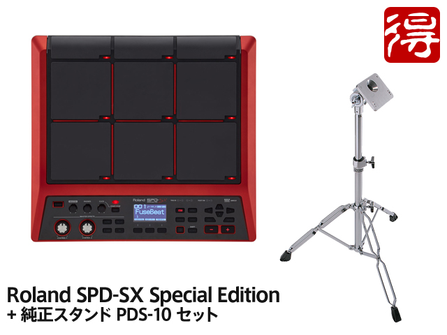 Roland SPD-SX Special Edition + 純正スタンド PDS-10 セット(新品)【送料無料】