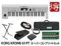 KORG KROME-61 Platinum Super Complete Set [KROME-61-PT](新品)【送料無料】