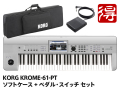 KORG KROME-61 Platinum ソフトケース + ペダル・スイッチ セット [KROME-61-PT](新品)【送料無料】