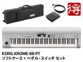 KORG KROME-88 Platinum ソフトケース + ペダル・スイッチ セット [KROME-88-PT](新品)【送料無料】