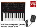 KORG monologue Black [monologue-BK] + 純正ACアダプター「KORG KA350」セット(新品)【送料無料】