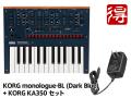 KORG monologue Dark Blue [monologue-BL] + 純正ACアダプター「KORG KA350」セット(新品)【送料無料】