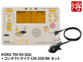 KORG TM-50 ぐでたま [TM-50-SGU Gudetama] + CM-200-BK セット(新品)【送料無料】